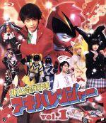 非公認戦隊アキバレンジャー vol.1(Blu-ray Disc)(BLU-RAY DISC)(DVD)