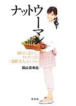 ナットウーマン。 納豆に恋して、キレイになる「発酵美人」レシピ63(単行本)