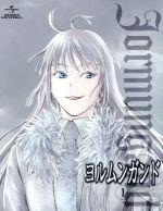 ヨルムンガンド 1(初回限定版)(Blu-ray Disc)((スリーブケース、CD1枚、ブックレット付))(BLU-RAY DISC)(DVD)