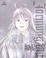 ヨルムンガンド 1(初回限定版)((スリーブケース、CD1枚、ブックレット付))(通常)(DVD)