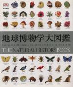 地球博物学大図鑑(単行本)