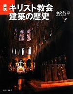 図説 キリスト教会建築の歴史(ふくろうの本)(単行本)