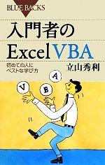 入門者のExcel VBA 初めての人にベストな学び方(ブルーバックス)(新書)