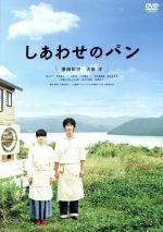 しあわせのパン(通常)(DVD)