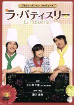 舞台 ラ・パティスリー(通常)(DVD)