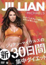 ジリアン・マイケルズの新30日間集中ダイエット(通常)(DVD)