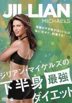 ジリアン・マイケルズの下半身最強ダイエット(通常)(DVD)