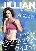 ジリアン・マイケルズのキックボックス・ダイエット(通常)(DVD)