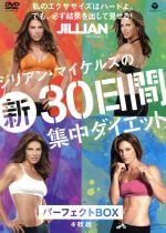 ジリアン・マイケルズの新30日間集中ダイエットパーフェクトBOX(通常)(DVD)