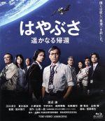 はやぶさ 遥かなる帰還(Blu-ray Disc)(BLU-RAY DISC)(DVD)