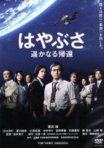 はやぶさ 遥かなる帰還(通常)(DVD)