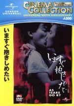 いますぐ抱きしめたい(通常)(DVD)