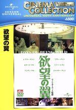 欲望の翼(通常)(DVD)