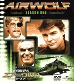 エアーウルフ シーズン1 バリューパック(通常)(DVD)