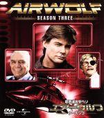 エアーウルフ シーズン3 バリューパック(通常)(DVD)