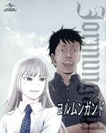 ヨルムンガンド 5(初回限定版)((スリーブケース、ブックレット付))(通常)(DVD)