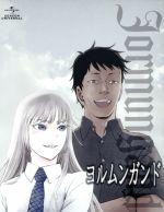ヨルムンガンド 5(初回限定版)(Blu-ray Disc)