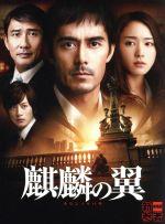 麒麟の翼~劇場版・新参者~豪華版(Blu-ray Disc)(BLU-RAY DISC)(DVD)