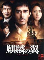 麒麟の翼~劇場版・新参者~豪華版(通常)(DVD)