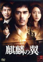 麒麟の翼~劇場版・新参者~(通常)(DVD)