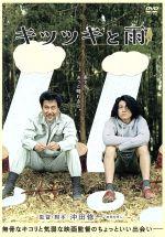 キツツキと雨(通常)(DVD)