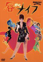 唇からナイフ(通常)(DVD)