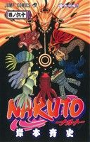 NARUTO-ナルト-(60)ジャンプC