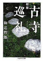 初版 古寺巡礼(ちくま学芸文庫)(文庫)