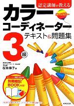 認定講師が教えるカラーコーディネーター3級テキスト&問題集(別冊暗記BOOK、赤シート付)(単行本)
