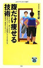 腹だけ痩せる技術(メディアファクトリー新書)(新書)
