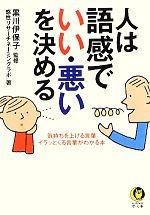 人は語感で「いい・悪い」を決める(KAWADE夢文庫)(文庫)