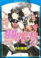 純情ロマンチカ(15)(あすかC CL-DX)(大人コミック)