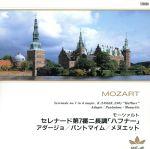 モーツァルト:セレナード第7番「ハフナー」(通常)(CDA)