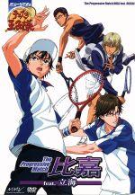 ミュージカル テニスの王子様 The Progressive Match 比嘉 feat.立海(通常)(DVD)