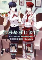ときめきレシピ Vol.8 カフェごはんの巻~植田佳奈&清水香里~(通常)(DVD)