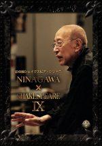 彩の国シェイクスピア・シリーズ NINAGAWA×SHAKESPEARE DVD-BOXIX(3枚組、外箱付)(通常)(DVD)