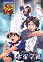 ミュージカル テニスの王子様 The Imperial Match 氷帝学園 (通常版)(通常)(DVD)