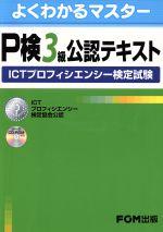 P検3級公認テキスト ICTプロフィエンシー検定試験(よくわかるマスター)(CD‐ROM付)(単行本)