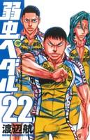 弱虫ペダル(22)(少年チャンピオンC)(少年コミック)