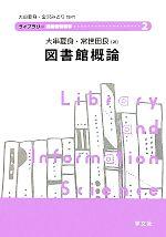 図書館概論(ライブラリー図書館情報学2)(単行本)