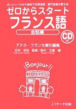 ゼロからスタート フランス語 会話編(CD、赤シート付)(単行本)