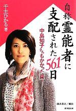 自称霊能者に支配された561日 中島知子さんもかかった罠(単行本)