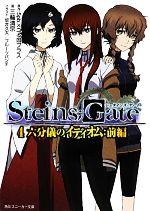 STEINS;GATE 六分儀のイディオム:前編(角川スニーカー文庫)(4)(文庫)
