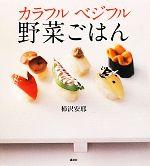 カルフルベジフル野菜ごはん(講談社のお料理BOOK)(単行本)