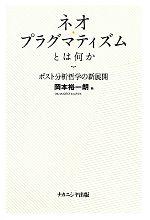 ネオ・プラグマティズムとは何か ポスト分析哲学の新展開(単行本)