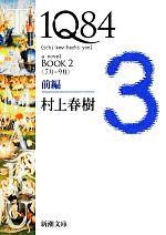 1Q84 BOOK 2 <7月-9月>(新潮文庫)(前編)(文庫)