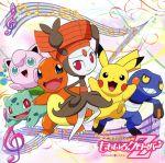 ポケモン:Z女戦争(ポケモン盤)(通常)(CDS)