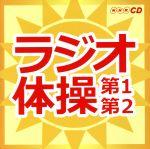 ラジオ体操~第1・第2~(通常)(CDA)