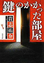 鍵のかかった部屋(角川文庫)(文庫)