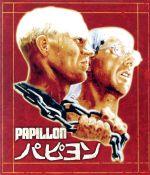 パピヨン(Blu-ray Disc)(BLU-RAY DISC)(DVD)